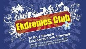 ekdromes_club