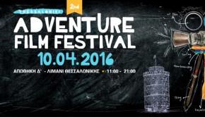 adventure-fim-festival-thessaloniki_cover