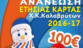 XKK-ANUALCARD-12-17-100EURO